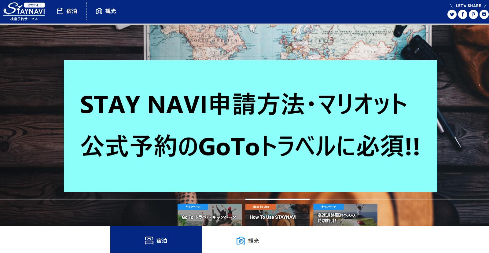 マリオット公式GoToトラベル還元にSTAYNAVI申請は必須です